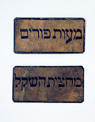 Purim Charity Plaque
