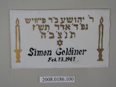 Simon Goldiner / Feb. 23, 1947