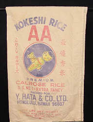 Unbleached Rice Sack