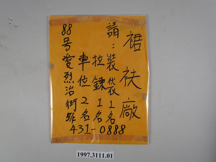 Chinese handbill advertising for garment workers posted in New York City's Chinatown, 1997