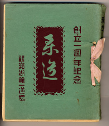 booklet, Judo: First Anniversary of Tsurumine Lake First Dojo, Tule Lake, c. 1946