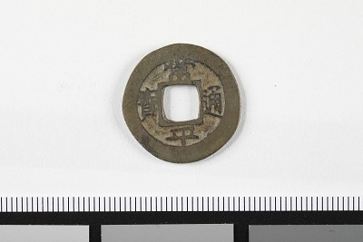 Sang P'yong T'ong Bo, Oyongch'ong, Special Army Unit, Korea, 1750
