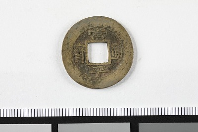 Sang P'yong T'ong Bo, Ch'ongyungch'ong, General Military Office, Korea, 1757