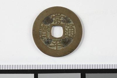 Sang P'yong T'ong Bo, Kaesong Kwalliyong Kaesong Township Military Office, Korea, 1679 - 1752