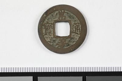 Sang P'yong T'ong Bo, Kumwiyong, Court Guard Military Unit, Korea, 1752