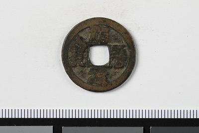 Chih P'ing Yuan Pao, China, 1064-1068