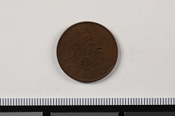 5 Cash, China, 1901
