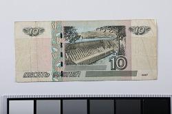 10 Rubles, Russia, 1997