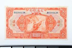 1 Yuan, Bank of Communications, Hankow, China, 1927