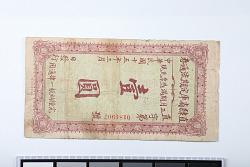 1 Dollar, Chihli Provincial Treasury Circulating Note, Chihli, China, 1926