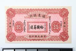 5 Dollars, The Bank of Territorial Development, Urga, Mongolia, 1915