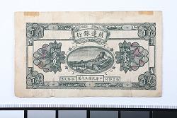 200 Wen, The Bank of Territorial Development, Urga, Mongolia, 1916