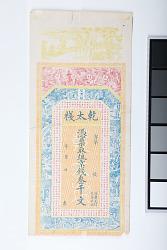 3000 Cash, Ch'ien T'ai Chan, China, n.d.
