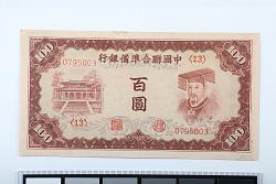 100 Yuan, Federal Reserve Bank of China, China, 1941