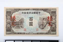 100 Yuan, Federal Reserve Bank of China, China, 1944
