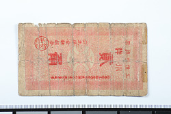 20 Cents, Salary Exchange Note, China, n.d.
