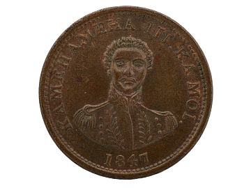 1 Cent, Hawaii, 1847