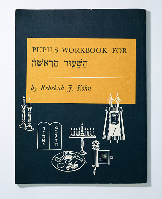 <i>Pupils' Workbook for The First Lesson</i> in Hebrew by Rebekah J. Kohn, 1954