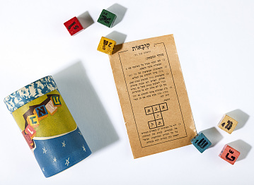 Hebrew Mini Scrabble