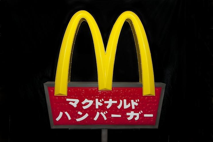 McDonald's Restaurant Sign for the Japanese Market, 1975