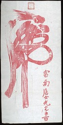Print representing ancient Chinese characters, undated