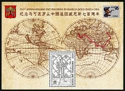 2000 lire Stylized Portrait of Marco Polo single