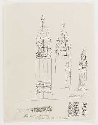 (Untitled) (study for Monument to Six Million Jews Destroyed in Germany by the Nazis) #4
