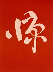"""""""He who obtains has little. He who scatters has much.""""--Lao-Tzu, 6th century B.C. Chinese moralist and mystic, on Generosity. From the series Great Ideas."""