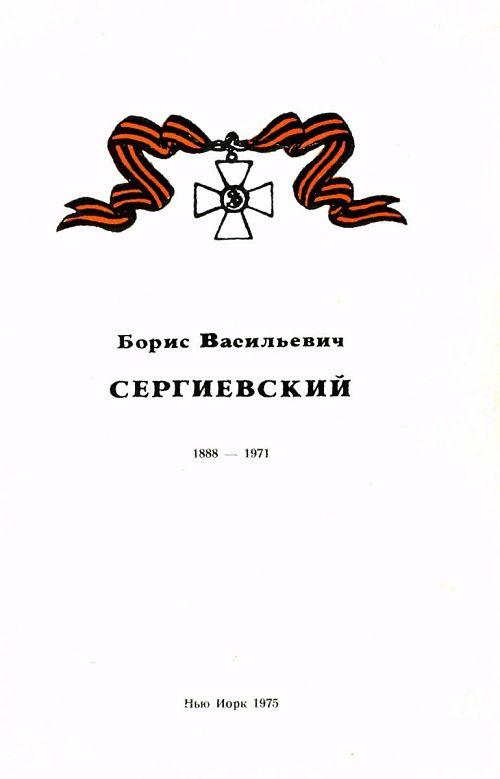Boris Sergievsky (Biography)