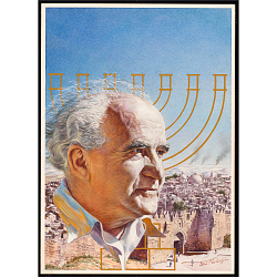 Recent History  - Paper - Modern State of Israel