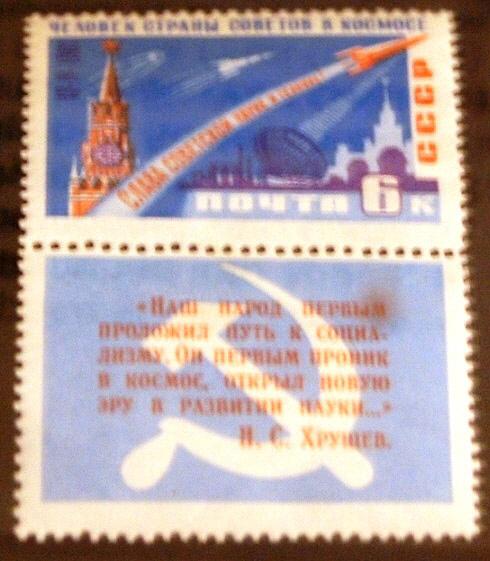 Yuri Gagarin, 6 Kopeks