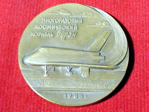 Medal, Bronze, Buran