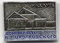 Pin, House Museum of Tsiolkovskii, Kaluga
