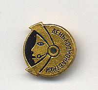 Pin, Gagarin Head