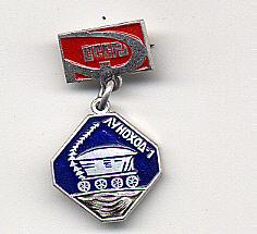 Pin, SSSR, Lunakhod - 1