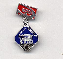 Pin, USSR, Lunakhod - 1