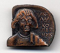 Pin, Soviet Scientific Heritage, Copernicus