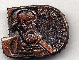 Pin, Soviet Scientific Heritage, Tsiolkovsky
