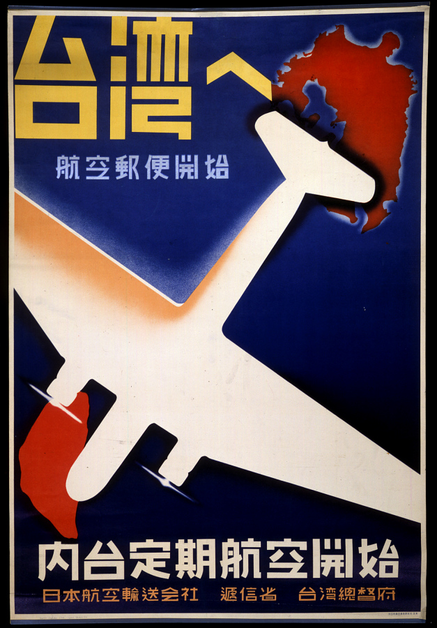 The Beginning of Air Service Between China and Taiwan