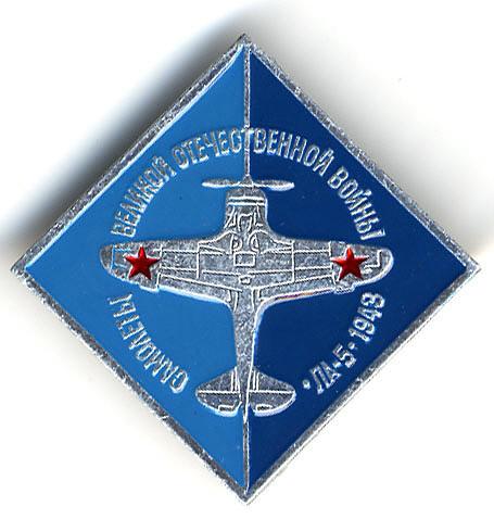Pin (Znachok), Lavochkin La-5