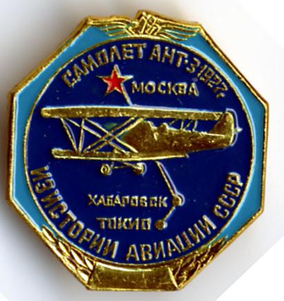 Pin (Znachok), History of Aviation of the U.S.S.R., Tupolev ANT-3