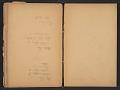 View Ellen Day Hale sketchbook digital asset: pages 87