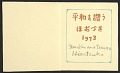 View Un-ichi Hiratsuka holiday card to Jacob Kainen digital asset: inside