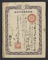 View Yasuo Kuniyoshi's passport digital asset number 0