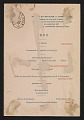 View Lotos Club menu for a dinner in honor of William T. Evans digital asset number 0