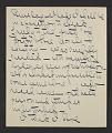 View Martha Graham letter to Nickolas Muray digital asset number 2