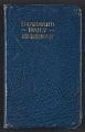 View Abraham Rattner diary digital asset: cover