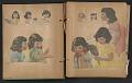 View Unidentified child's scrapbook digital asset: pages 5