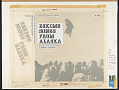 View Eskimo songs from Alaska [sound recording] / recorded by Miriam C. Stryker ; edited by Charles Hofmann digital asset number 2