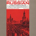 View Getting along in Russian, vol. 1 [sound recording] / prepared and edited by Mario Pei ; read by I. Nikanov and Countess Buxhoeveden digital asset number 0